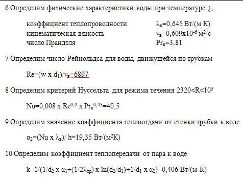 Задача 54