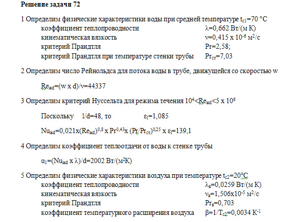 Задача 72