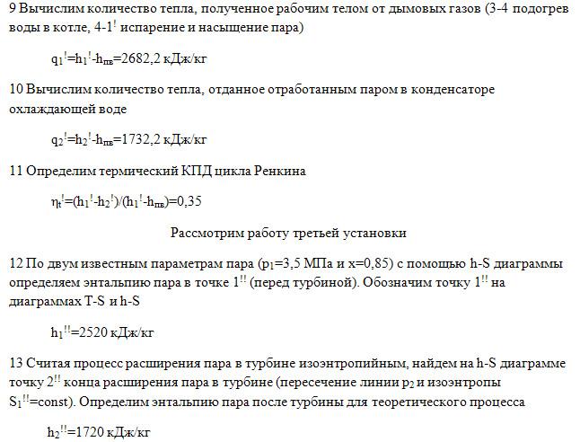 Задача 97