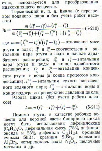 Бинарный цикл