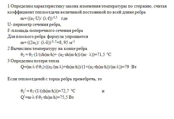 Задача149