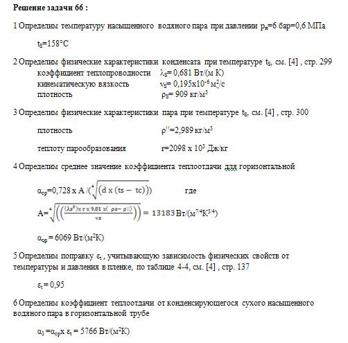 Задача 66