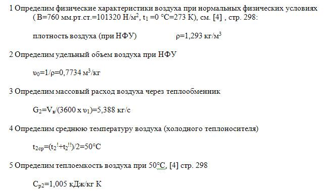 Задача 89