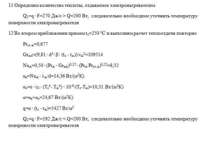 Решение задачи определить среднюю температуру решение задач по химии 11 класс примеры